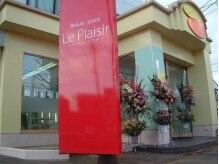 ルプレジィール (Le plaisir)の雰囲気(赤い看板が目印です!)