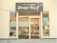 カットアンドセット専門店 デザインカット(DesignCut)の雰囲気(南桜井駅すぐ!こちらの看板がサロンの目印です。)