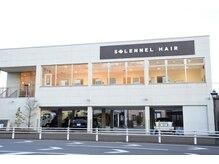 ソラネル(SOLENNEL)の雰囲気(2階建ての店内は眺めが良く、開放的な空間でゆったり寛げます。)