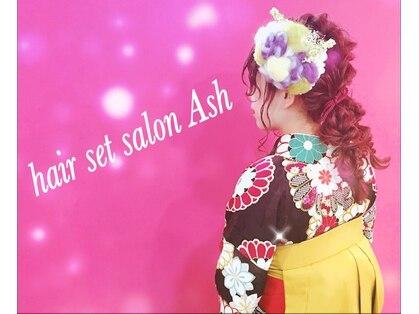 ヘアセットサロン アッシュ 神戸三宮(Ash)の写真