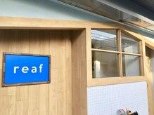 リーフ(reaf)の雰囲気(小さな青い看板が目印。看板がない反対側が入り口です。)