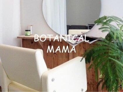 ボタニカルママ(BOTANICAL MAMA)