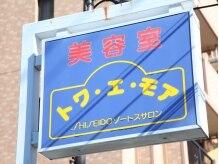資生堂ゾートスサロン トワ・エ・モアの雰囲気(こちらの青い看板が目印☆★)