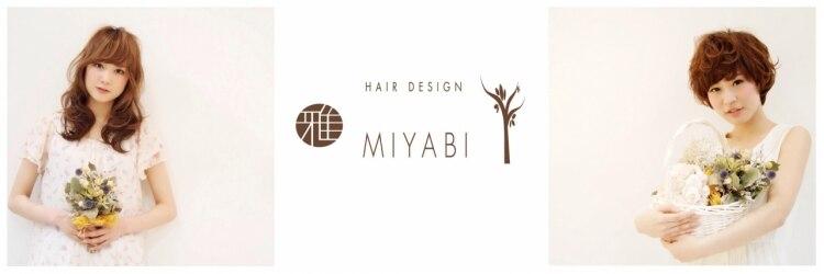 ヘアーデザイン ミヤビ 広尾(HAIR DESIGN MIYABI)のサロンヘッダー