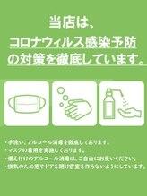新型コロナウイルス感染予防対策を行っております。