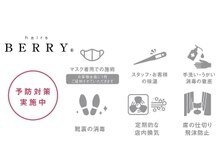 ヘアーズ ベリー 瓢箪山店(hairs BERRY)の雰囲気(新型コロナウイルス対策実施中。消毒の徹底を行っております。)