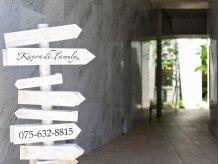 カノンドラムリー(Kanon de Lamuly)の雰囲気(白い矢印の看板が目印です。建物の中をお進みください。)