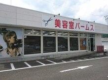 パームス 下吉田店の雰囲気(外から撮影したお店の雰囲気になります☆目印にどうぞ♪)