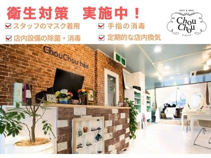 シュ シュ ヘア 本厚木店(Chou Chou hair)の写真