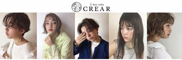 クレアール バイ スリーエレファント 草津店(CREAR by Three Elephant)のサロンヘッダー