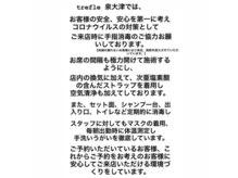 トレフル 泉大津店(Trefle)