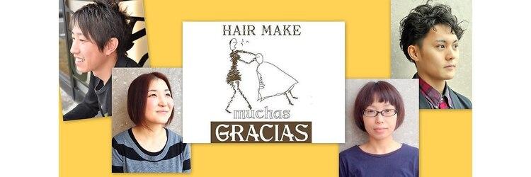 ヘアーメイク ムチャスグラシアス(HAIR MAKE muchas GRACIAS)のサロンヘッダー