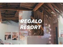 レガロ(REGALO RESORT)