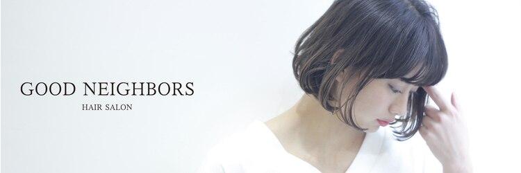 グッドネイバーズ 水戸赤塚(GOOD NEIGHBORS)のサロンヘッダー