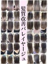 アッシュ 大宮店(Ash)オリジナル☆髪質改善バレイヤージュカタログ☆☆