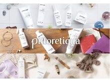 美容にこだわりのある人気モデルが絶賛する『サロン専売』のヘアケア【pittoretiqua(ピトレティカ)】