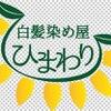 カラーサロン ひまわりのお店ロゴ