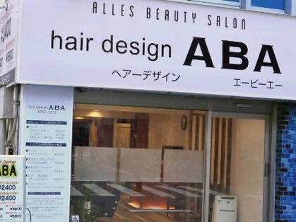 ヘアーデザイン エービーエー(Hair Design ABA)の写真