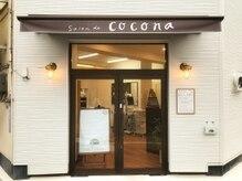 サロン ド ココナ(Salon de cocona)