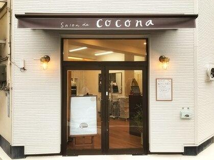 サロン ド ココナ(Salon de cocona)の写真