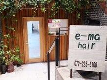 イーマ ヘア(e ma hair)の雰囲気(木と緑に囲まれたナチュラルな外観を目印にご来店ください。)