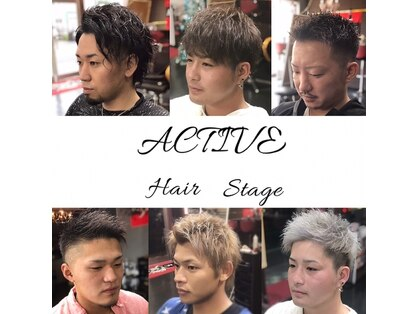 ACTIVE Hair Stage【アクティブヘアステージ】