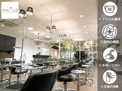 イヴァン アンド リズ 奈良店(IVAn & LIZ)の写真