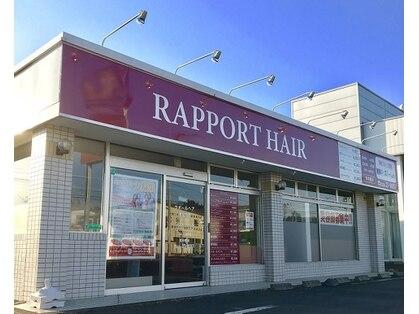 ラポールヘア 気仙沼店(RAPPORT HAIR)の写真