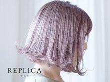 レプリカ(REPLICA +brucke)の雰囲気(透明感あふれるダブルカラーも人気です。)
