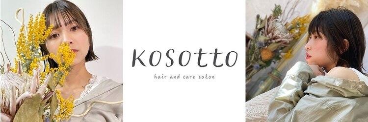 コソット(kosotto)のサロンヘッダー