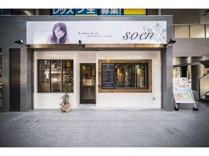 ソーエン 姪浜 福岡9号店(soen)の写真