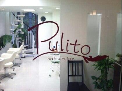ヘアーアンドリラックス プリート(hair&relax Pulito)の写真