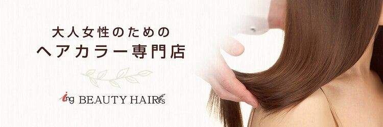 イング ビューティーヘアーズ(ing BEAUTY HAIRS)のサロンヘッダー