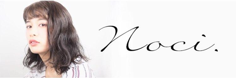 ノチ(Noci)のサロンヘッダー