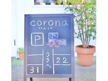コロナヘアー(corona hair)の雰囲気(お店ウラにある広い原町第2駐車場の31番と22番の二台あります)