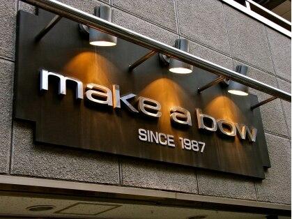 メイクアバウ 亀有(make a bow)の写真