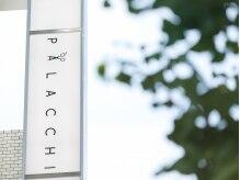 パラッチ 豊中店(Palacchi)の雰囲気(豊中駅から徒歩3分♪お洒落を楽しみたいならPalacchiで決まり☆)
