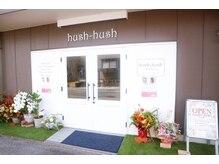ハシュハシュ(hush-hush)の雰囲気(北欧風の柔らかい雰囲気でrelax―☆白い扉が目印です!!)
