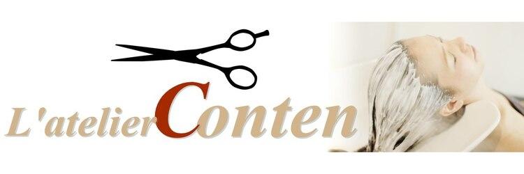 ラトリエコンタン(L´atelier Content)のサロンヘッダー