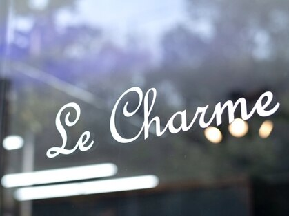 ル シャルム(Le Charme)の写真