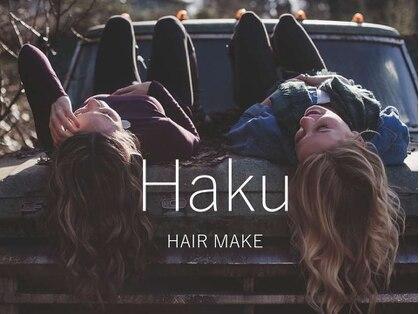 ヘア メイク ハク 横浜(hair make Haku)の写真