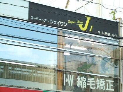 スーパーヘアージェイワン(SUPER HAIR J1)の写真
