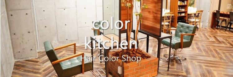 カラーキッチン 都立大学店(color kitchen)のサロンヘッダー