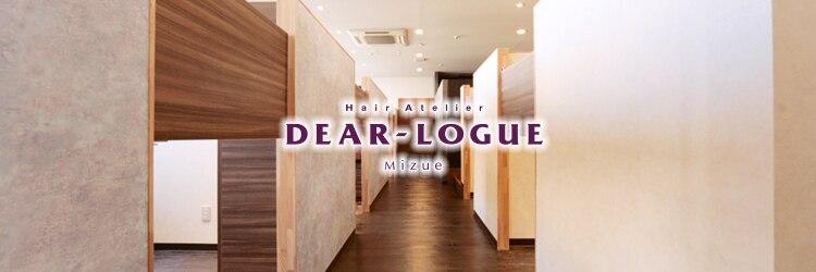 ディアローグ 瑞江店(DEAR-LOGUE)のサロンヘッダー