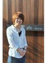 アフィックリマ(afic lima)斎藤 智香