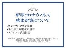 ワールド ビューティ ヴィヴァルト西宮店(WORLD BEAUTY VIVALTO)