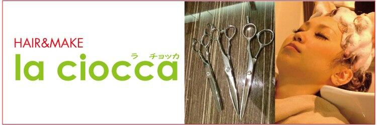 ラ チョッカドットコム 東大島店(la ciocca.com)のサロンヘッダー