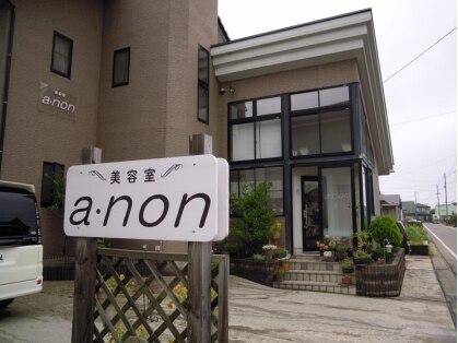 アノン(anon)の写真