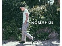 ノーブルヘアー(NOBLE HAIR)