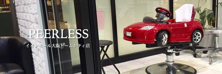 ピアレス イオンモール大阪ドームシティ店(PEERLESS)のサロンヘッダー